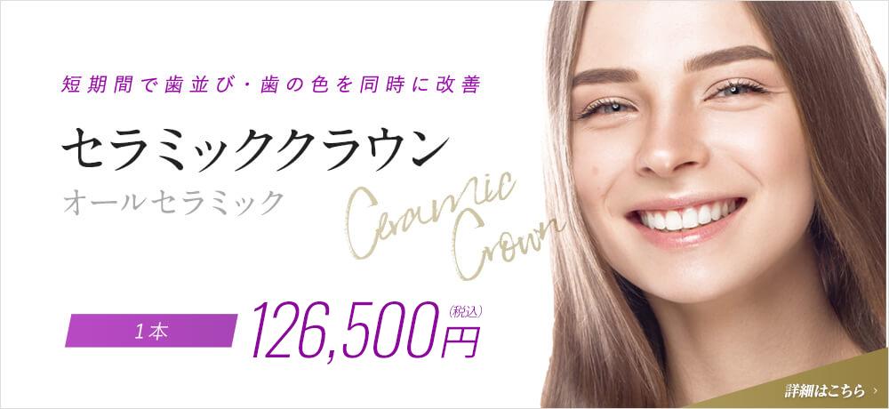短期間で歯並び・歯の色を同時に改善 セラミッククラウン オールセラミック Ceramic Crown 1本 115,000円(税抜)