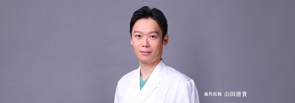 歯科医院 山田清貴