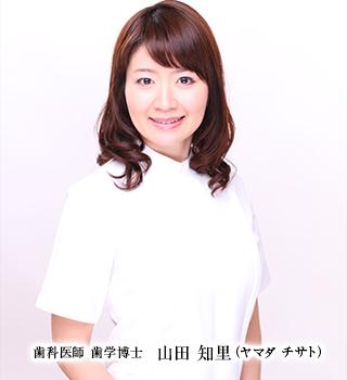 歯科医師 歯学博士 山田知里(ヤマダ チサト)